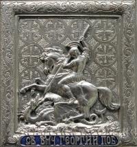 """Ікона іменна """"Георгій Побідоносець"""" (14х15, сріблення)"""