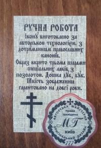 Женская именная икона (Заказная. На дереве с позолотой)