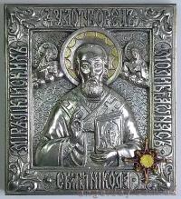 """Ікона іменна """"Миколай Чудотворець"""" (14х15, сріблення)"""