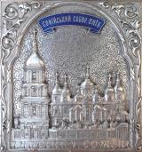 """Плакетка """"Софийский собор"""" (серебрение)"""