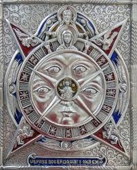 """Ікона """"Всевидяче око Боже"""" (сріблення)"""