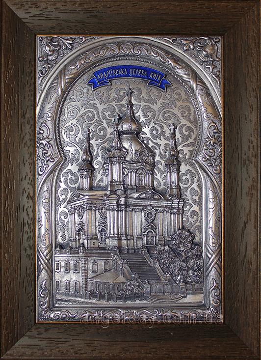 """Плакетка """"Андреевская церковь"""" (средняя)"""