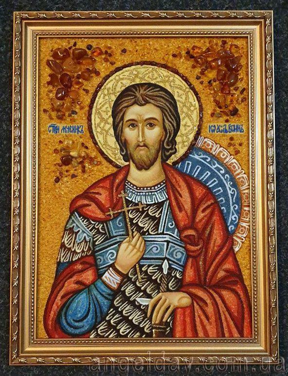 Св. Иоанн Воин