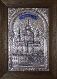 """Плакетка """"Андріївська церква"""" (21х28, сріблення)"""